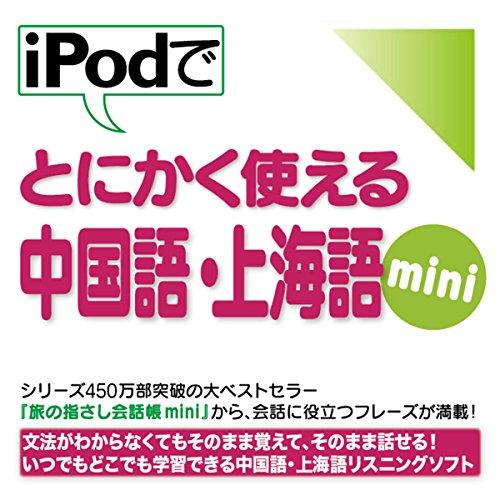 iPodでとにかく使える中国語・上海語mini | 情報センター出版局:編