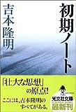 初期ノート (光文社文庫)