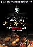 キャタピラー[DVD]