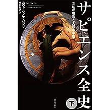 サピエンス全史(下) 文明の構造と人類の幸福 サピエンス全史 文明の構造と人類の幸福