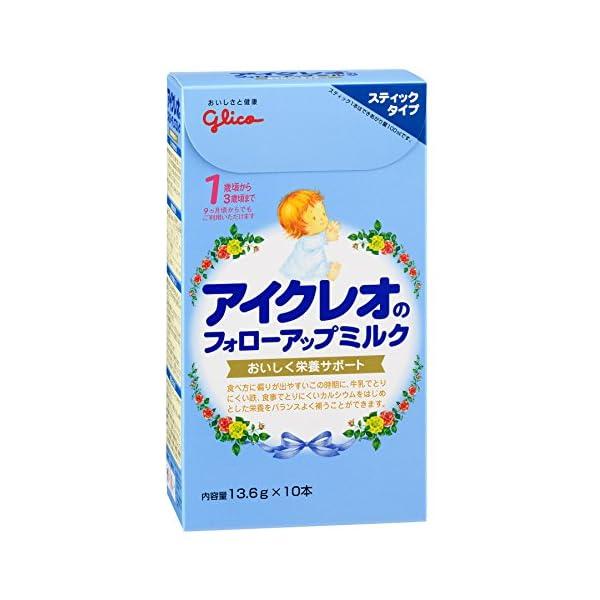 アイクレオのフォローアップミルク スティックタイ...の商品画像