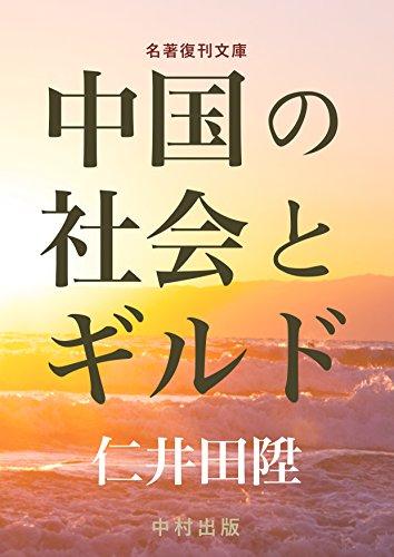 中国の社会とギルド: 北京工商ギルド・回教徒ギルドの研究 (名著復刊文庫)