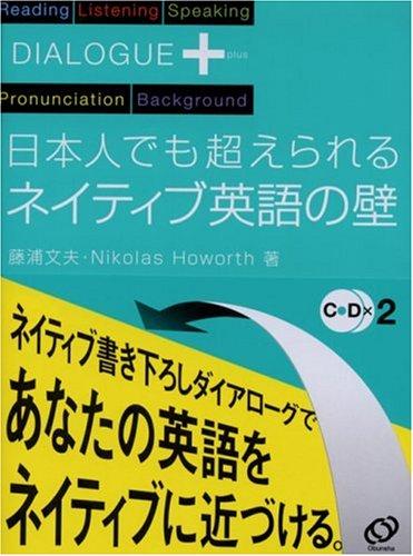 日本人でも超えられるネイティブ英語の壁 (ダイアローグプラス)の詳細を見る