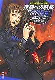 復讐への航路―若き女船長カイの挑戦 (ハヤカワ文庫SF)
