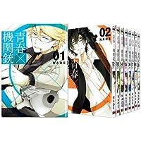 青春×機関銃 コミック 1-9巻セット (Gファンタジーコミックス)
