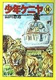 少年ケニヤ (16) (角川文庫 (5578))