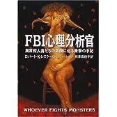 FBI心理分析官―異常殺人者たちの素顔に迫る衝撃の手記 (ハヤカワ文庫NF)