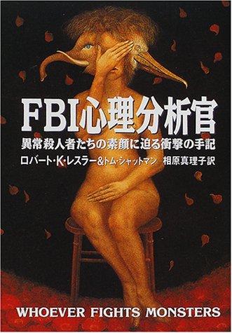 FBI心理分析官—異常殺人者たちの素顔に迫る衝撃の手記 (ハヤカワ文庫NF)