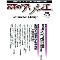 変革のアソシエ 季刊 No.17(特集 集団的自衛権の背後の現実 ─敗戦69年目の日本)
