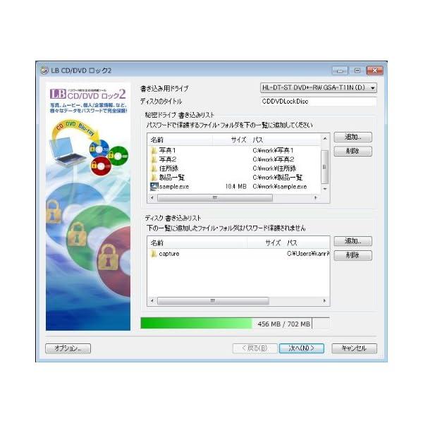 LB CD/DVD ロック2の紹介画像3