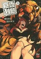 巨蟲列島 3 (チャンピオンREDコミックス)