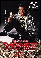 難波金融伝 ミナミの帝王(6)銭の一・二 [DVD]
