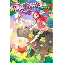 動物と話せる少女リリアーネ 物語の花束