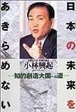 日本の未来をあきらめない―知的創造大国への道