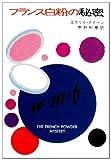 フランス白粉の秘密 (ハヤカワ・ミステリ文庫 ク 3-34)
