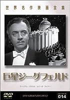 巨星ジーグフェルド [DVD]