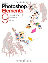 Adobe Photoshop Elements 9 レッスンノート for Windows & Mac