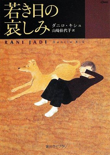 若き日の哀しみ / ダニロ・キシュ