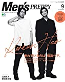Men's PREPPY メンズプレッピー 2019年9月号