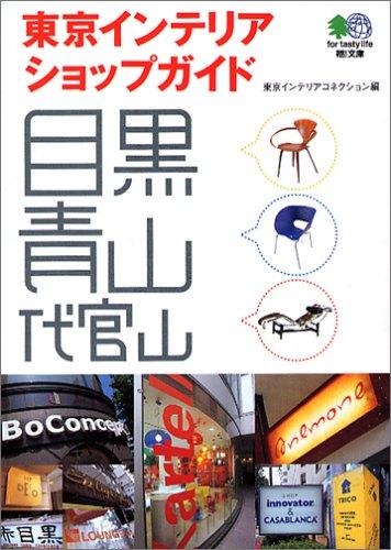 東京インテリアショップガイド (エイ文庫 (101))の詳細を見る