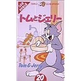 トムとジェリー(20)【日本語吹替版】 [VHS]