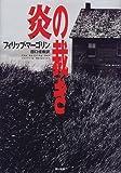 炎の裁き (Hayakawa Novels)