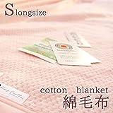 綿毛布 シングル ロング 日本製 無地 ピンク 「 ナチュラル ワッフル 3COLORS」 (ピンク)