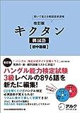 改訂版キクタン韓国語初中級編