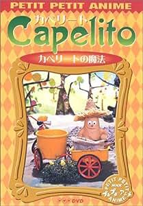 NHKプチプチ・アニメ カペリート カペリートの魔法 [DVD]