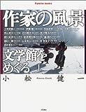 作家の風景 文学館をめぐる〈1〉 (パレットブックス)