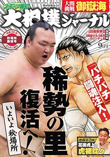 スポーツ報知 大相撲ジャーナル2018年9月号 秋場所展望号