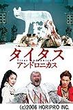 NINAGAWA×SHAKESPEARE III [DVD] 画像