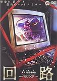 回路 [DVD]