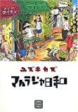 マハラジャ日和 (カワデ・パーソナル・コミックス (36))