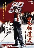 日本極道史 血に染まりし代紋[DVD]