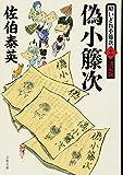 偽小籐次 酔いどれ小籐次(十一)決定版 (文春文庫)