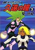 超人ロック 久遠の瞳 (3) (MEGUコミックス)