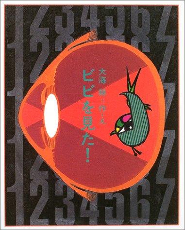 ビビを見た! (fukkan.com)の詳細を見る