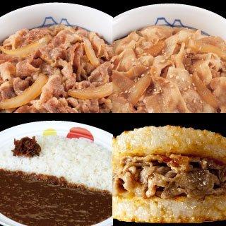 バラエティセット(10食)(牛めし,豚めし,オリジナルカレー,牛めしバーガー) 【冷凍】