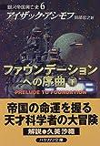 ファウンデーションへの序曲(下)―銀河帝国興亡史〈6〉 (ハヤカワ文庫SF)