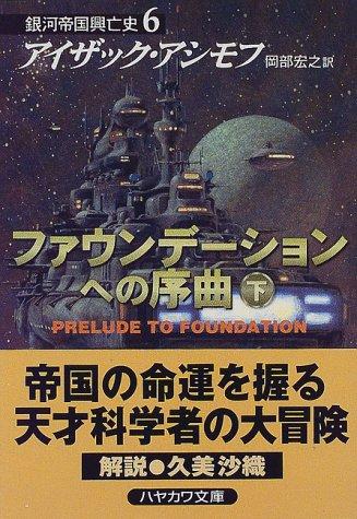 ファウンデーションへの序曲(下)―銀河帝国興亡史〈6〉 (ハヤカワ文庫SF)の詳細を見る
