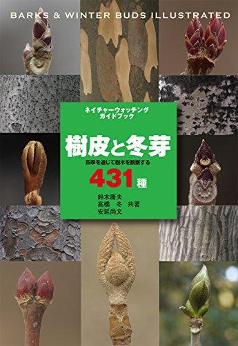 樹皮と冬芽: 四季を通じて樹木を観察する 431種 (ネイチャーウォッチングガイドブック)の詳細を見る