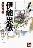 伊能忠敬—生涯青春 (人物文庫)