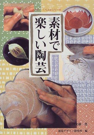 素材で楽しい陶芸 (みみずくクラフトシリーズ)