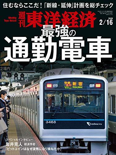 週刊東洋経済 2019年2/16号 [雑誌]の詳細を見る