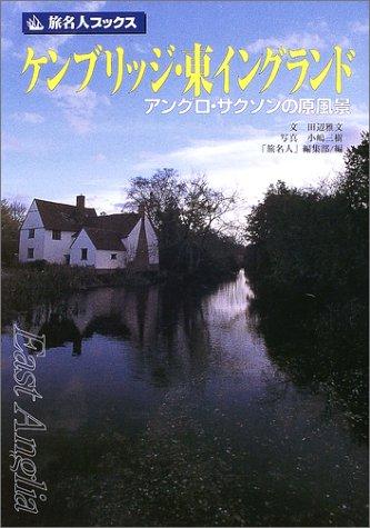 旅名人ブックス7 ケンブリッジ・東イングランド 第2版