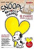 PEANUTS BRAND BOOK SNOOPYのぎゅっとしてHAPPY!! (集英社ムック)