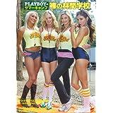 Playboyのサマーキャンプ / 裸の林間学校 [DVD]