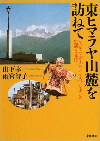 東ヒマラヤ山麓を訪ねて―シッキム・ダージリン・カリンポンの生活と文化
