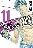 オールラウンダー廻(11) (イブニングコミックス)